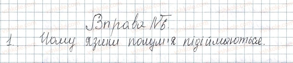 8-fizika-vg-baryahtar-fya-bozhinova-so-dovgij-oo-kiryuhina-2016--vpravi-6-1.jpg