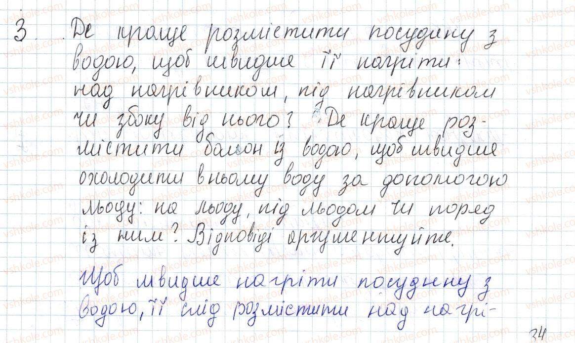 8-fizika-vg-baryahtar-fya-bozhinova-so-dovgij-oo-kiryuhina-2016--vpravi-6-3.jpg
