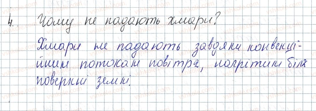 8-fizika-vg-baryahtar-fya-bozhinova-so-dovgij-oo-kiryuhina-2016--vpravi-6-4.jpg