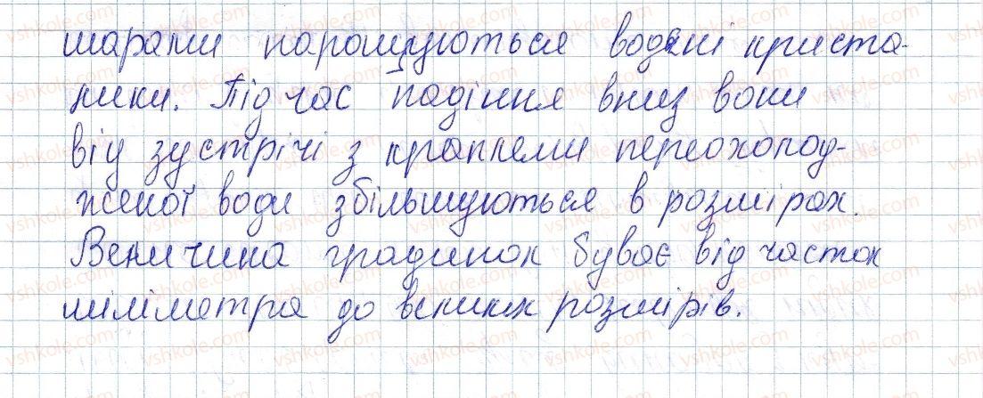 8-fizika-vg-baryahtar-fya-bozhinova-so-dovgij-oo-kiryuhina-2016--vpravi-6-5-rnd9862.jpg