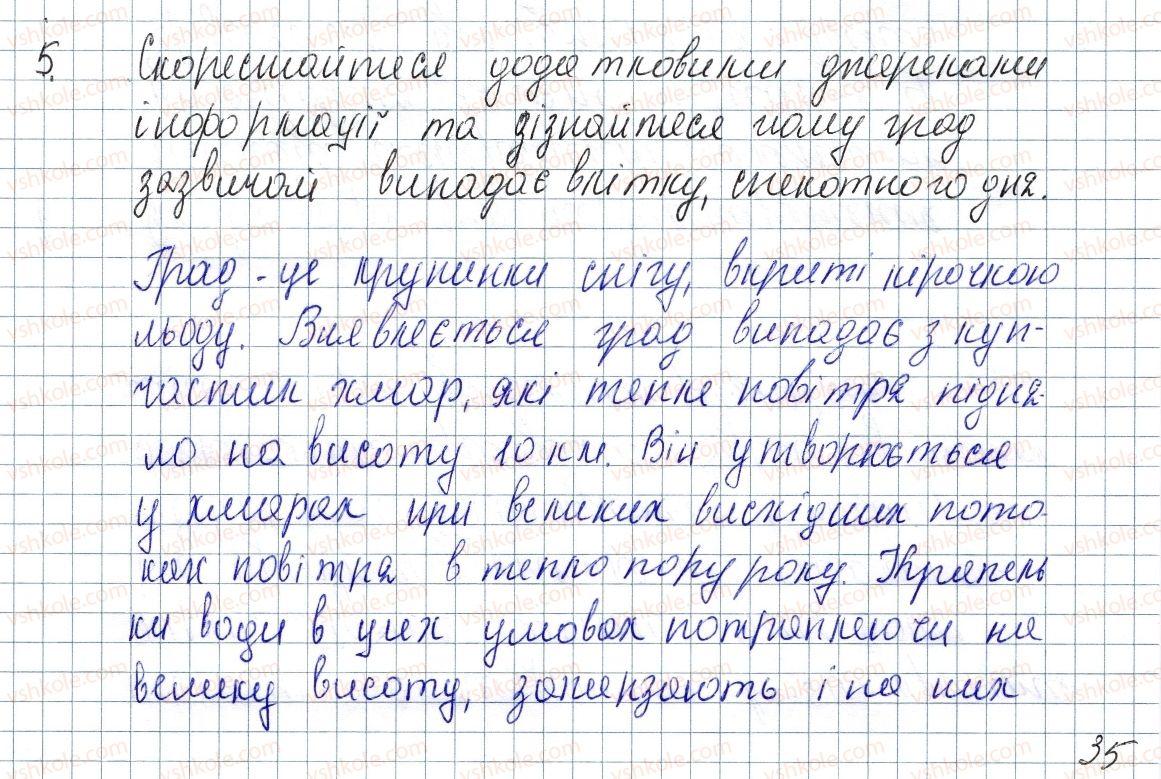 8-fizika-vg-baryahtar-fya-bozhinova-so-dovgij-oo-kiryuhina-2016--vpravi-6-5.jpg