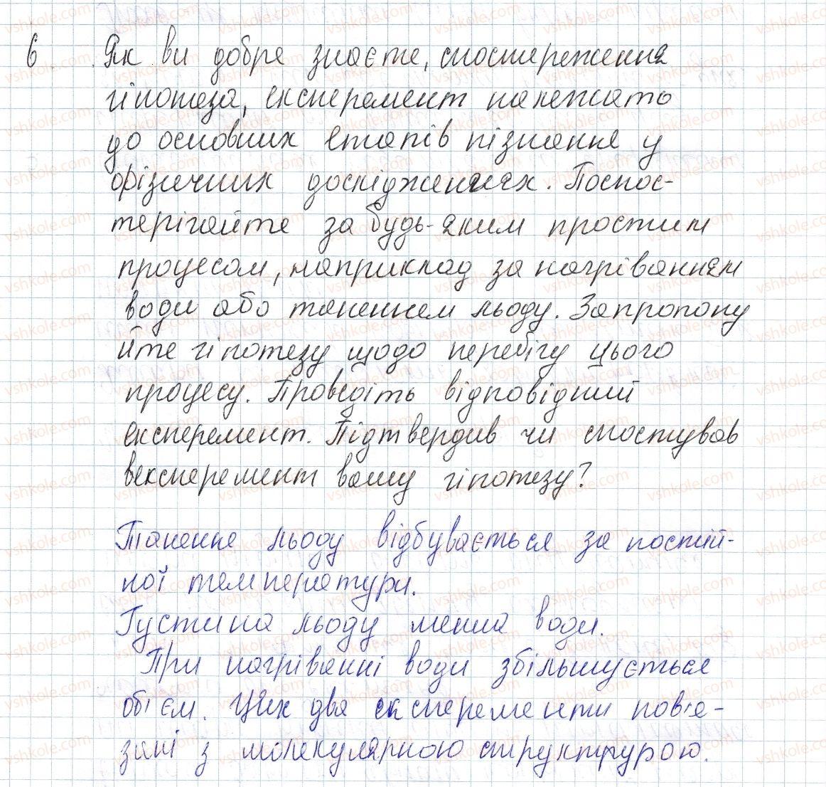 8-fizika-vg-baryahtar-fya-bozhinova-so-dovgij-oo-kiryuhina-2016--vpravi-6-6.jpg