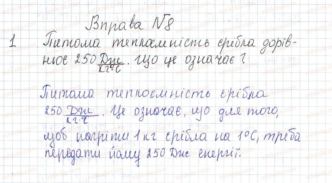 8-fizika-vg-baryahtar-fya-bozhinova-so-dovgij-oo-kiryuhina-2016--vpravi-8-1.jpg