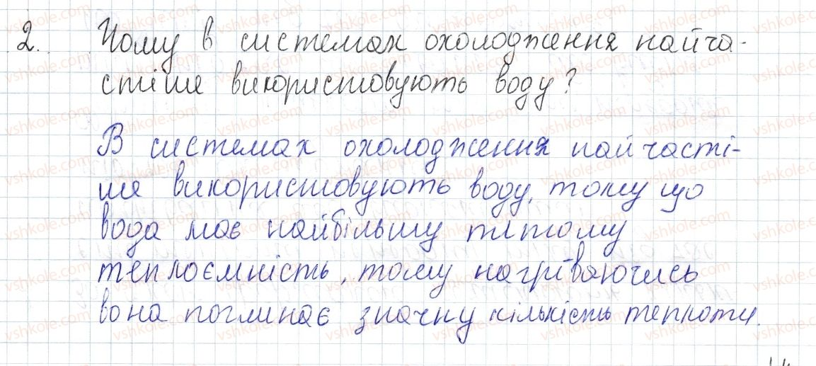 8-fizika-vg-baryahtar-fya-bozhinova-so-dovgij-oo-kiryuhina-2016--vpravi-8-2.jpg