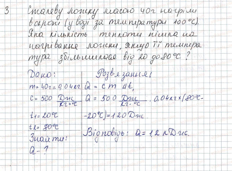 8-fizika-vg-baryahtar-fya-bozhinova-so-dovgij-oo-kiryuhina-2016--vpravi-8-3.jpg