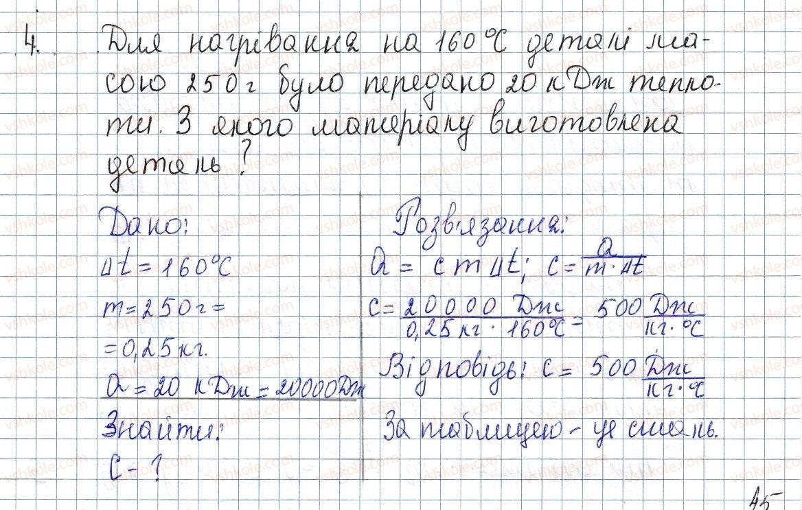 8-fizika-vg-baryahtar-fya-bozhinova-so-dovgij-oo-kiryuhina-2016--vpravi-8-4.jpg