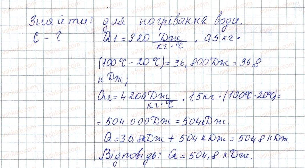 8-fizika-vg-baryahtar-fya-bozhinova-so-dovgij-oo-kiryuhina-2016--vpravi-8-6-rnd6360.jpg