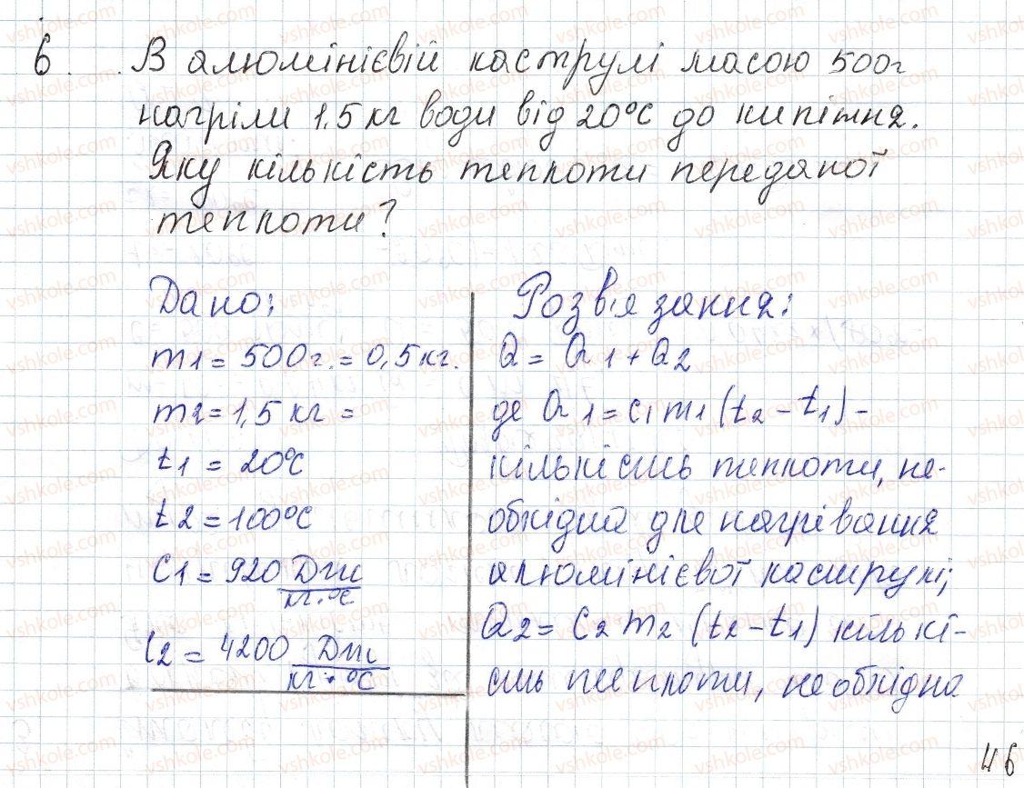 8-fizika-vg-baryahtar-fya-bozhinova-so-dovgij-oo-kiryuhina-2016--vpravi-8-6.jpg