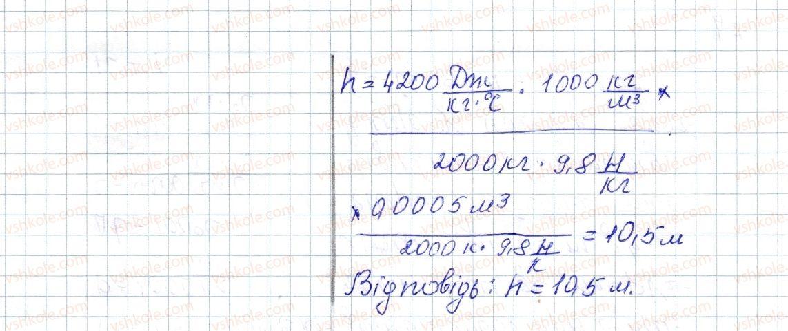 8-fizika-vg-baryahtar-fya-bozhinova-so-dovgij-oo-kiryuhina-2016--vpravi-8-7-rnd2546.jpg