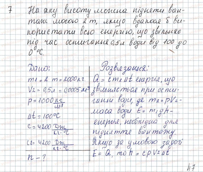 8-fizika-vg-baryahtar-fya-bozhinova-so-dovgij-oo-kiryuhina-2016--vpravi-8-7.jpg