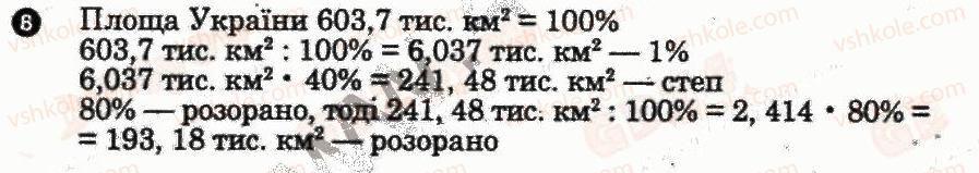 8-geografiya-og-stadnik-vf-vovk-2012-zoshit-dlya-praktichnih-robit--uzagalnyuyuchi-kontroli-uzagalnyuyuchij-kontrol-5-variant-1-8.jpg