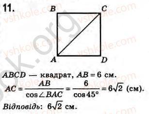 8-geometriya-gv-apostolova-2008--rozdil-4-trigonometrichni-funktsiyi-gostrogo-kuta-obchislennya-pryamokutnogo-trikutnika-31-rozvyazuvannya-pryamokutnih-trikutnikiv-zavdannya-31-11.jpg