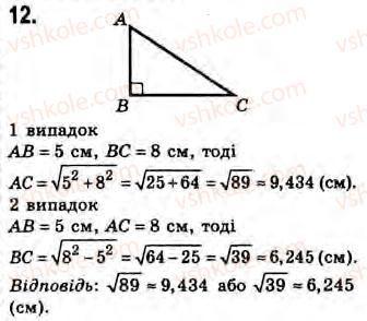 8-geometriya-gv-apostolova-2008--rozdil-4-trigonometrichni-funktsiyi-gostrogo-kuta-obchislennya-pryamokutnogo-trikutnika-31-rozvyazuvannya-pryamokutnih-trikutnikiv-zavdannya-31-12.jpg
