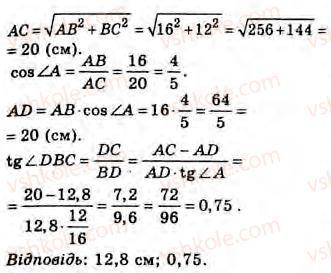 8-geometriya-gv-apostolova-2008--rozdil-4-trigonometrichni-funktsiyi-gostrogo-kuta-obchislennya-pryamokutnogo-trikutnika-31-rozvyazuvannya-pryamokutnih-trikutnikiv-zavdannya-31-13-rnd5371.jpg