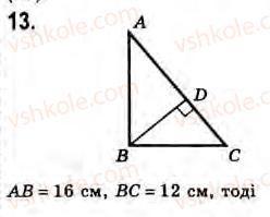 8-geometriya-gv-apostolova-2008--rozdil-4-trigonometrichni-funktsiyi-gostrogo-kuta-obchislennya-pryamokutnogo-trikutnika-31-rozvyazuvannya-pryamokutnih-trikutnikiv-zavdannya-31-13.jpg