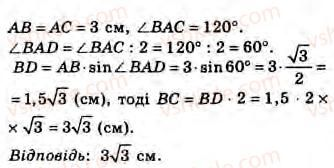 8-geometriya-gv-apostolova-2008--rozdil-4-trigonometrichni-funktsiyi-gostrogo-kuta-obchislennya-pryamokutnogo-trikutnika-31-rozvyazuvannya-pryamokutnih-trikutnikiv-zavdannya-31-18-rnd8049.jpg