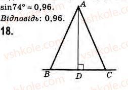 8-geometriya-gv-apostolova-2008--rozdil-4-trigonometrichni-funktsiyi-gostrogo-kuta-obchislennya-pryamokutnogo-trikutnika-31-rozvyazuvannya-pryamokutnih-trikutnikiv-zavdannya-31-18.jpg