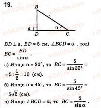 8-geometriya-gv-apostolova-2008--rozdil-4-trigonometrichni-funktsiyi-gostrogo-kuta-obchislennya-pryamokutnogo-trikutnika-31-rozvyazuvannya-pryamokutnih-trikutnikiv-zavdannya-31-19.jpg