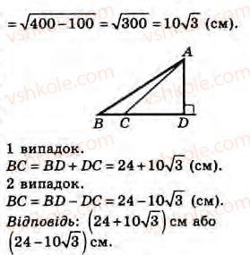 8-geometriya-gv-apostolova-2008--rozdil-4-trigonometrichni-funktsiyi-gostrogo-kuta-obchislennya-pryamokutnogo-trikutnika-31-rozvyazuvannya-pryamokutnih-trikutnikiv-zavdannya-31-21-rnd3112.jpg