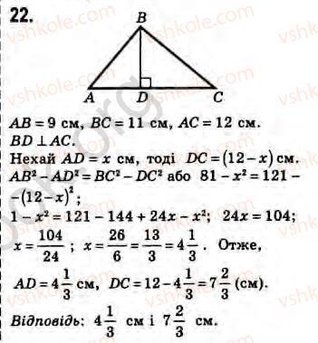 8-geometriya-gv-apostolova-2008--rozdil-4-trigonometrichni-funktsiyi-gostrogo-kuta-obchislennya-pryamokutnogo-trikutnika-31-rozvyazuvannya-pryamokutnih-trikutnikiv-zavdannya-31-22.jpg