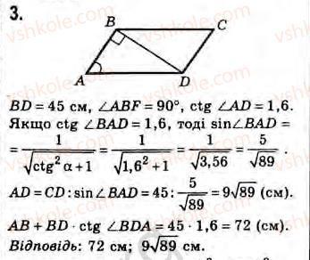 8-geometriya-gv-apostolova-2008--rozdil-4-trigonometrichni-funktsiyi-gostrogo-kuta-obchislennya-pryamokutnogo-trikutnika-31-rozvyazuvannya-pryamokutnih-trikutnikiv-zavdannya-31-3.jpg