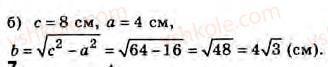 8-geometriya-gv-apostolova-2008--rozdil-4-trigonometrichni-funktsiyi-gostrogo-kuta-obchislennya-pryamokutnogo-trikutnika-31-rozvyazuvannya-pryamokutnih-trikutnikiv-zavdannya-31-6-rnd6653.jpg