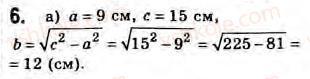 8-geometriya-gv-apostolova-2008--rozdil-4-trigonometrichni-funktsiyi-gostrogo-kuta-obchislennya-pryamokutnogo-trikutnika-31-rozvyazuvannya-pryamokutnih-trikutnikiv-zavdannya-31-6.jpg