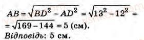 8-geometriya-gv-apostolova-2008--rozdil-4-trigonometrichni-funktsiyi-gostrogo-kuta-obchislennya-pryamokutnogo-trikutnika-31-rozvyazuvannya-pryamokutnih-trikutnikiv-zavdannya-31-9-rnd528.jpg