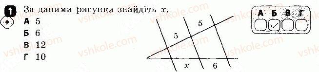 8-geometriya-sp-babenko-2016-zoshit--samostijni-roboti-samostijna-robota-4-variant-1-1.jpg
