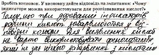 8-himiya-nv-titarenko-2016-zoshit--laboratorni-doslidi-4.jpg