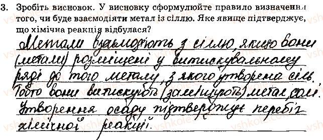 8-himiya-nv-titarenko-2016-zoshit--laboratorni-doslidi-6-rnd2172.jpg