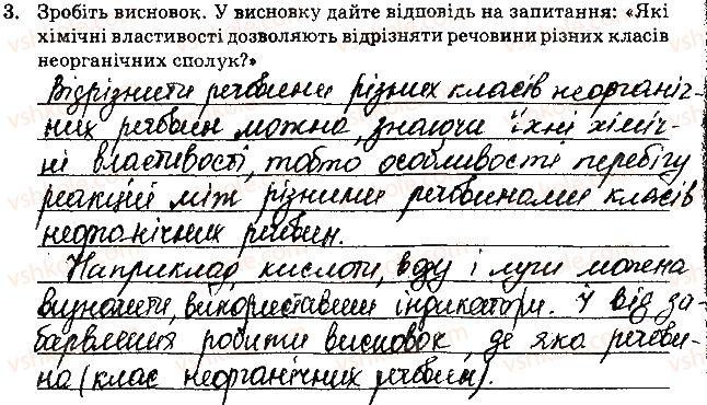 8-himiya-nv-titarenko-2016-zoshit--laboratorni-doslidi-9-rnd9979.jpg