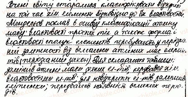 8-himiya-nv-titarenko-2016-zoshit--navchalni-proekti-1-rnd4319.jpg