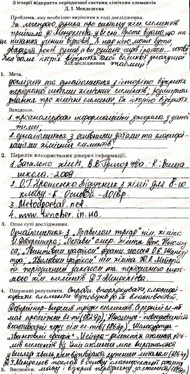 8-himiya-nv-titarenko-2016-zoshit--navchalni-proekti-1.jpg