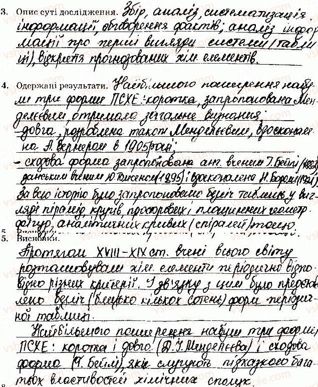 8-himiya-nv-titarenko-2016-zoshit--navchalni-proekti-2-rnd5049.jpg