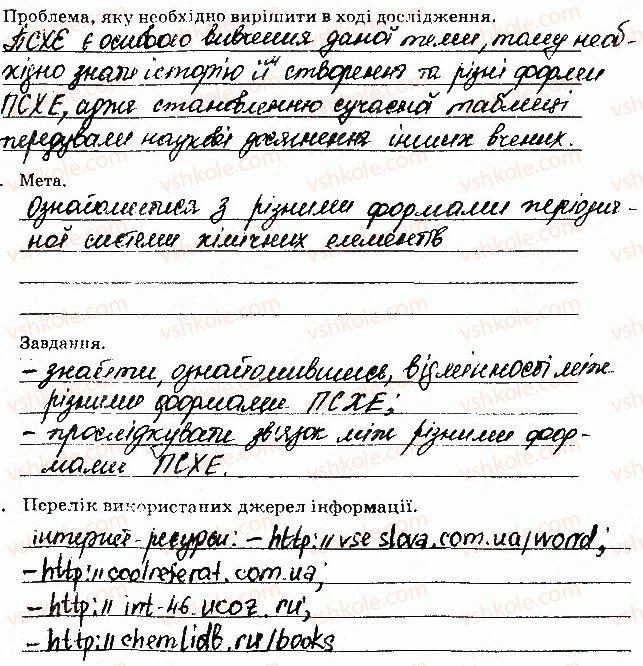 8-himiya-nv-titarenko-2016-zoshit--navchalni-proekti-2.jpg