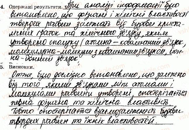 8-himiya-nv-titarenko-2016-zoshit--navchalni-proekti-3-rnd3420.jpg