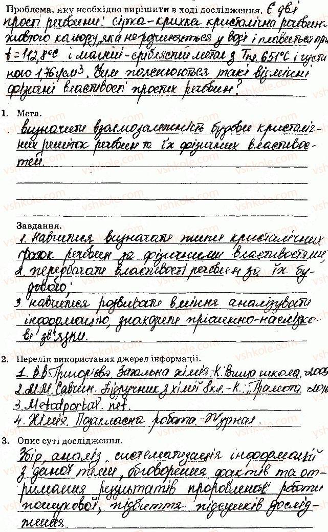 8-himiya-nv-titarenko-2016-zoshit--navchalni-proekti-3-rnd5481.jpg