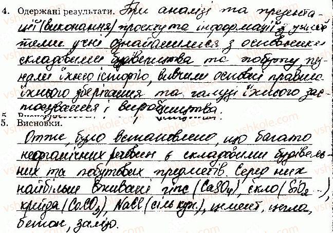 8-himiya-nv-titarenko-2016-zoshit--navchalni-proekti-4-rnd3826.jpg
