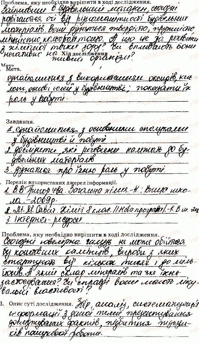 8-himiya-nv-titarenko-2016-zoshit--navchalni-proekti-4.jpg