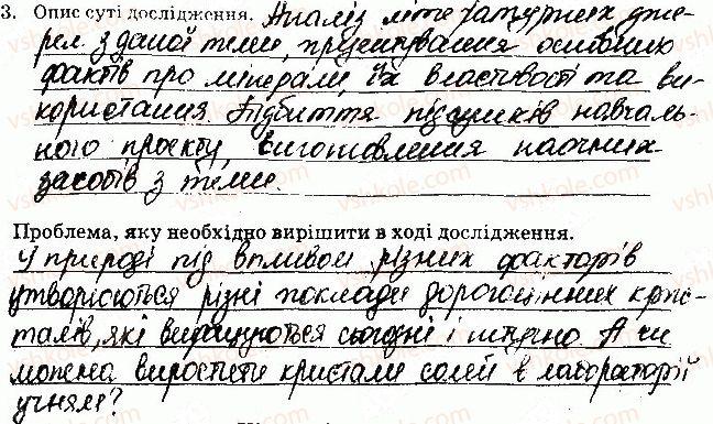 8-himiya-nv-titarenko-2016-zoshit--navchalni-proekti-5-rnd5722.jpg