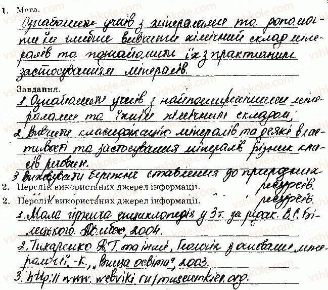 8-himiya-nv-titarenko-2016-zoshit--navchalni-proekti-5.jpg
