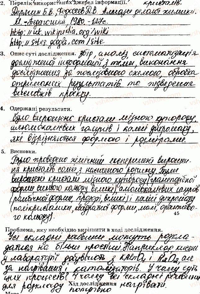 8-himiya-nv-titarenko-2016-zoshit--navchalni-proekti-7.jpg