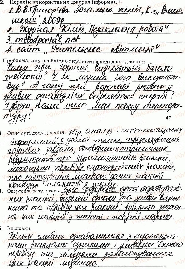 8-himiya-nv-titarenko-2016-zoshit--navchalni-proekti-8-rnd6117.jpg