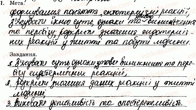 8-himiya-nv-titarenko-2016-zoshit--navchalni-proekti-8.jpg