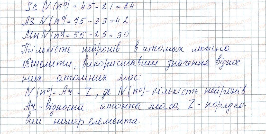 8-himiya-pp-popel-ls-kriklya-2016--rozdil-1-periodichnij-zakon-i-periodichna-sistema-himichnih-elementiv-budova-atoma-4-budova-atoma-28-rnd7731.jpg