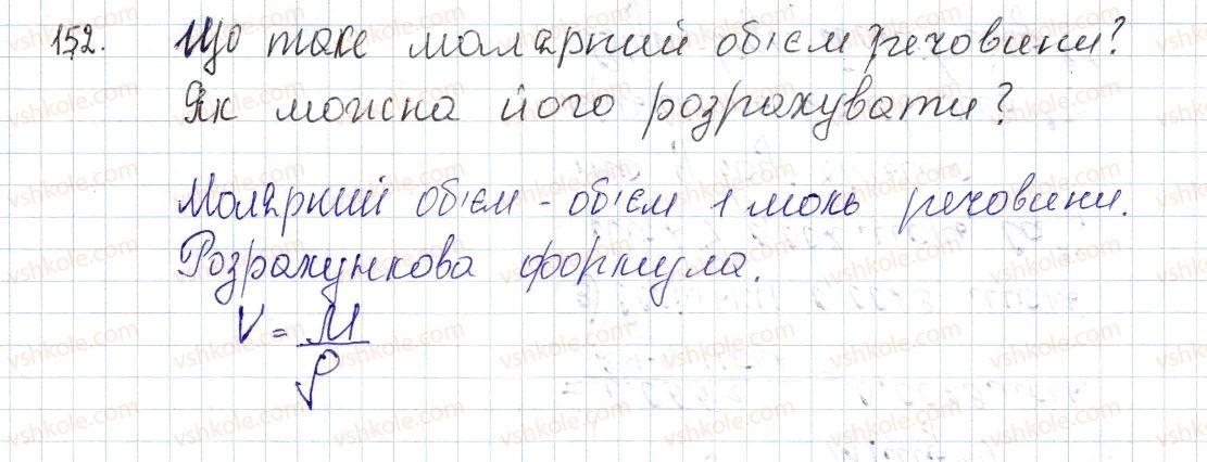8-himiya-pp-popel-ls-kriklya-2016--rozdil-3-kilkist-rechovini-rozrahunki-za-himichnimi-formulami-21-molyarnij-obyem-zakon-avogadro-152.jpg