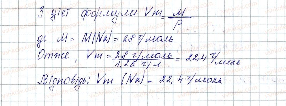 8-himiya-pp-popel-ls-kriklya-2016--rozdil-3-kilkist-rechovini-rozrahunki-za-himichnimi-formulami-21-molyarnij-obyem-zakon-avogadro-153-rnd8036.jpg