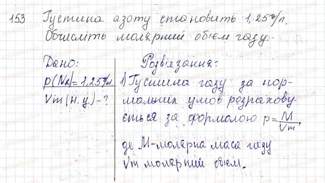 8-himiya-pp-popel-ls-kriklya-2016--rozdil-3-kilkist-rechovini-rozrahunki-za-himichnimi-formulami-21-molyarnij-obyem-zakon-avogadro-153-rnd830.jpg