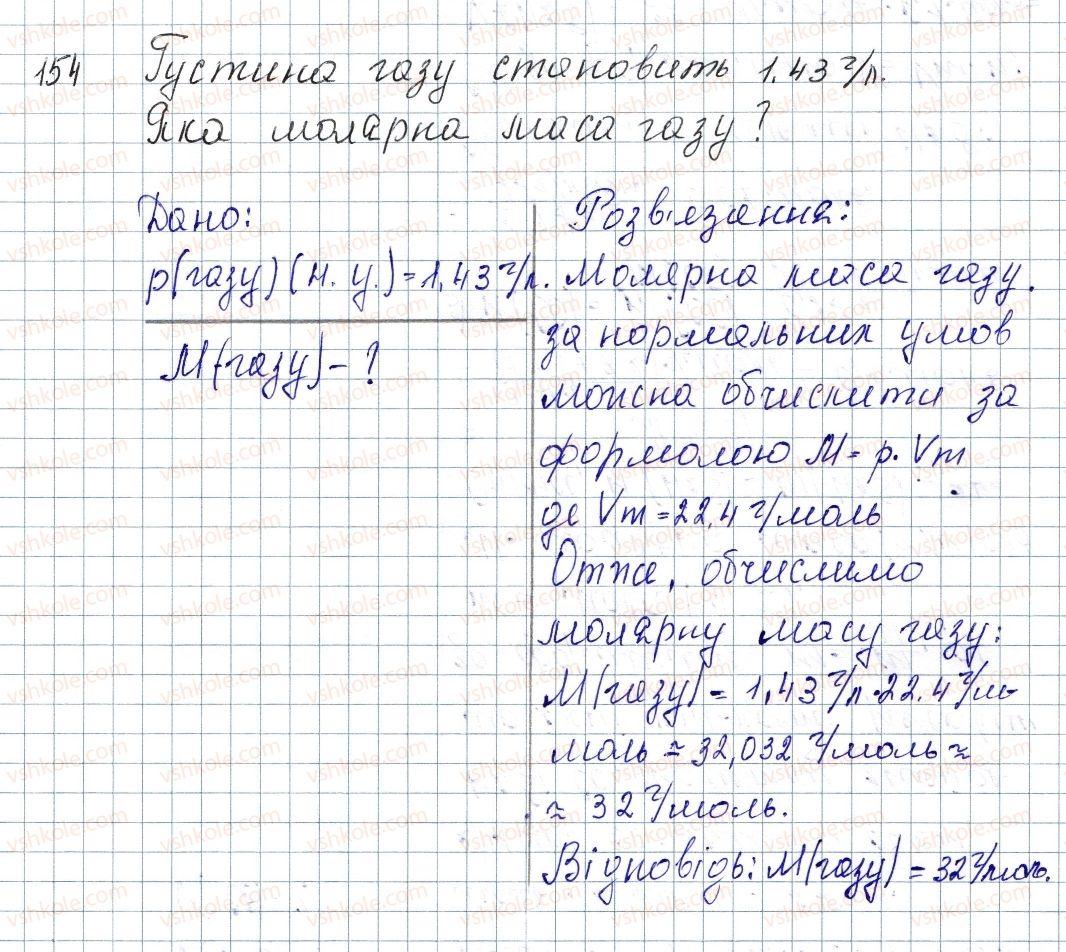 8-himiya-pp-popel-ls-kriklya-2016--rozdil-3-kilkist-rechovini-rozrahunki-za-himichnimi-formulami-21-molyarnij-obyem-zakon-avogadro-154-rnd2263.jpg